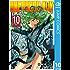 ワンパンマン 10 (ジャンプコミックスDIGITAL)