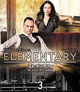 エレメンタリー ホームズ&ワトソン in NY シーズン3(トク選BOX) [DVD]
