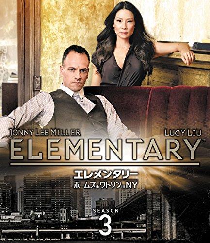 エレメンタリー ホームズ&ワトソン in NY シーズン3<トク選BOX>[DVD]