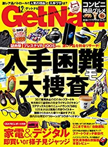[雑誌] GetNavi (ゲットナビ) 2016年12月号