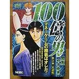 100億の男 第3巻 (My First WIDE)