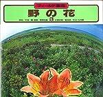 フィールド百花―野の花 (3) 砂浜/干潟/磯・海崖/照葉の森/川筋の林/雑木林/モミ・ツガ林