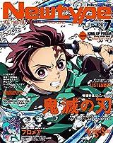 鬼滅の刃、プロメア、さらざんまいなど三大アニメ誌2019年7月号