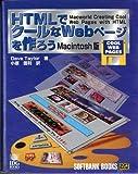 HTMLでクールなWebページを作ろう Macintosh版 (SOFTBANK BOOKS)