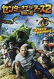 センター・オブ・ジ・アース2 神秘の島[DVD]