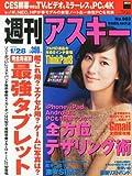 週刊 アスキー 2014年 1/28号 [雑誌]
