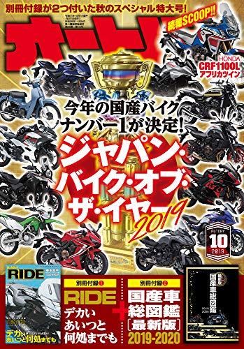 オートバイ 2019年10月号 [雑誌]