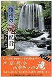 信州の滝紀行―名瀑100選