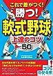 これで差がつく! 勝つ!軟式野球 上達のコツ50 (コツがわかる本!)