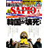 SAPIO (サピオ) 2017年 4月号 [雑誌]