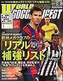 WORLD SOCCER DIGEST (ワールドサッカーダイジェスト) 2014年 12/18号 [雑誌]