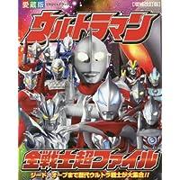 ウルトラマン全戦士超ファイル (てれびくんデラックス 愛蔵版)