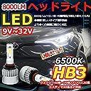 YAOFAO led ヘッドライト HB3/9005 12v/24v 対応 8000lm 6500k 2個 72W/セット トヨタ ヴォクシー 60系 70系 80系 エスティマ 50系 プリウス 30系 オデッセイなど