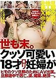 世も末。クッソ可愛い18才ロリ妊婦がヒモのクソ旦那のためにAV出演。旦那途中で逃亡、涙、媚薬、絶頂…。(ファーストスター) [DVD]
