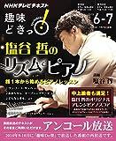 塩谷哲のリズムでピアノ (趣味Do楽 2014年9・10月の再放送) (趣味どきっ!)