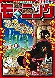 モーニング 2015年41号 [2015年9月10日発売] [雑誌] (モーニングコミックス)