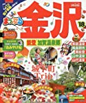 まっぷるマガジン (まっぷる 金沢 能登・加賀温泉郷 mini '18)