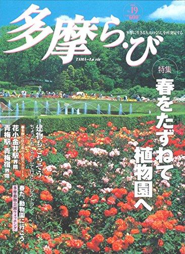 多摩ら・び (No.19)