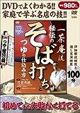 一茶庵流 秘伝のそば打ちとつゆの仕込み方〔DVD〕~DVDでよくわかる名店の技!! (<DVD>) 画像