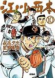 江川と西本 (10) (ビッグコミックス) 画像