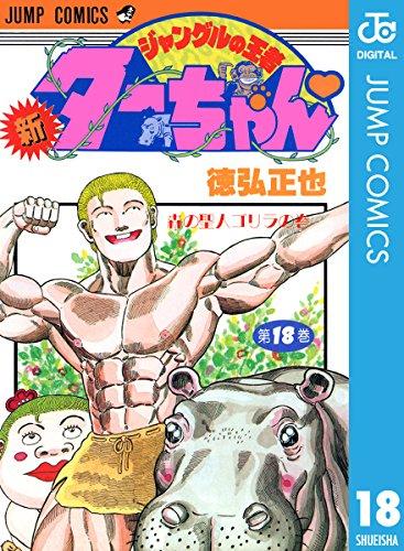 新ジャングルの王者ターちゃん 18 (ジャンプコミックスDIGITAL)