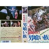 それ行け男喰い族 [VHS]