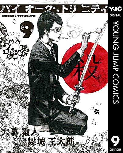 バイオーグ・トリニティ 9 (ヤングジャンプコミックスDIGITAL)