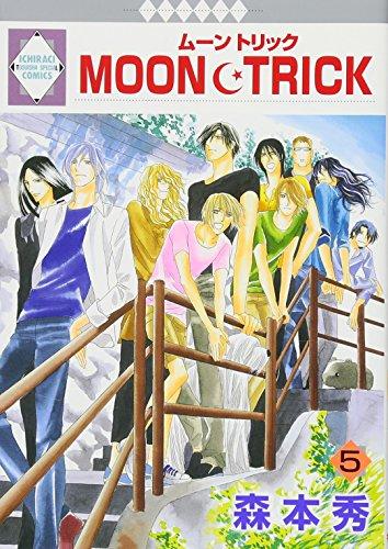 MOON・TRICK(5) (冬水社・いち*ラキコミックス) (いち・ラキ・コミックス)の詳細を見る