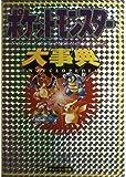 ポケットモンスター大事典 / やまざき 拓 のシリーズ情報を見る