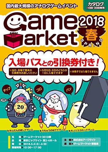 ゲームマーケット2018春 カタログ(1日目・2日目兼用)