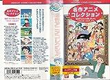 名作アニメコレクション~最新作「ロミオの [VHS]