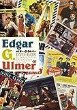 エドガー・G・ウルマー DVD-BOX[DVD]
