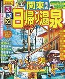 るるぶ日帰り温泉 関東周辺'17 (るるぶ情報版(目的))