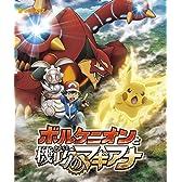 ポケモン・ザ・ムービーXY&Z ボルケニオンと機巧のマギアナ [Blu-ray]