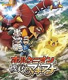 SMD itaku (DVD) 一石小百合 ポケモン・ザ・ムービーXY&Z ボルケニオンと機巧のマギアナ [Blu-ray]の画像