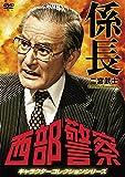 西部警察 キャラクターコレクション 係長 二宮武士(庄司永建)[DVD]