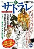 サトラレ 4 (MFコミックス)