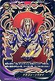 バディファイトDDD(トリプルディー) ドラゴン・ツヴァイ(シークレットレア)/滅ぼせ! 大魔竜!!/シングルカード/D-BT03/0119