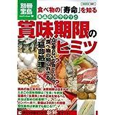 食品のカラクリ9 賞味期限のヒミツ−食べ物の「寿命」を知る (別冊宝島 1491 ノンフィクション)