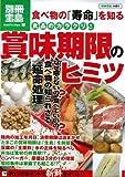 食品のカラクリ9 賞味期限のヒミツ食べ物の「寿命」を知る (別冊宝島 1491 ノンフィクション)