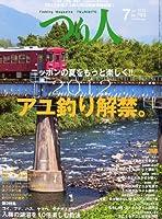 つり人 2012年 07月号 [雑誌]
