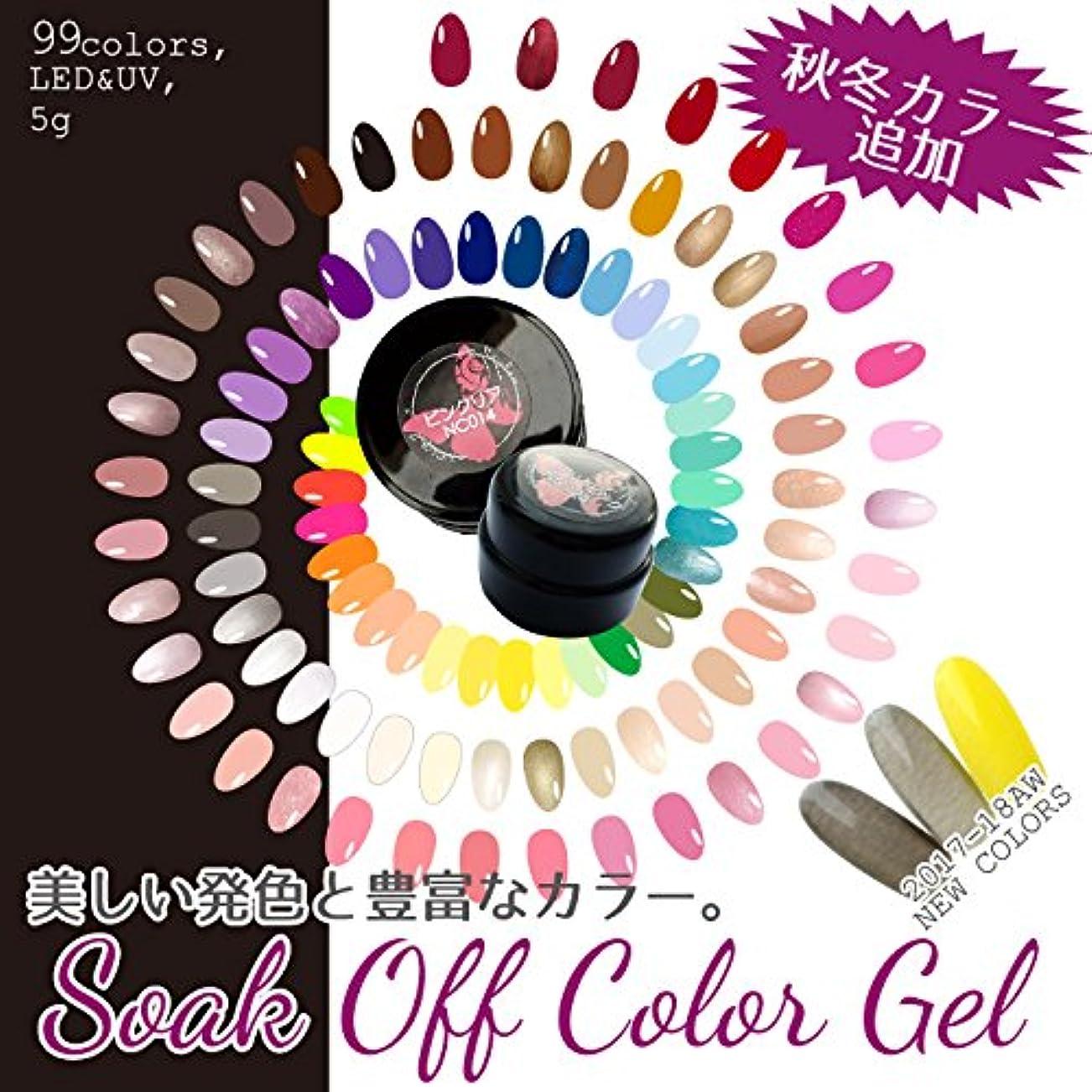 ジェルネイル《抜群の発色!》Premium Gel ソークオフ プレミアムカラージェル(5g) (NC010 コーラルピンク)