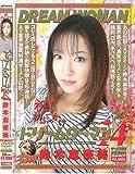 ドリームウーマン VOL.14 鈴木麻奈美 [DVD]