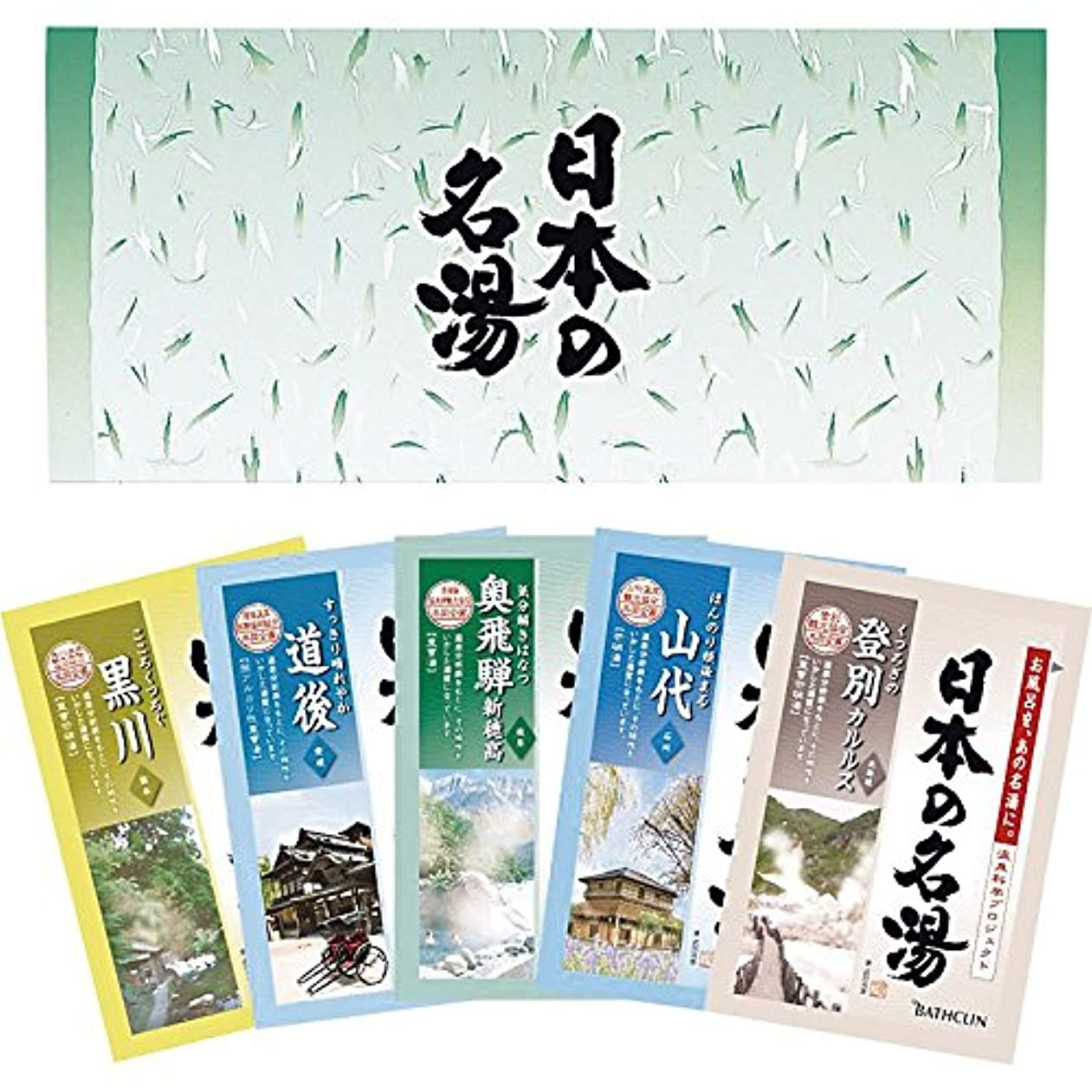 観察する強要羽バスクリン 日本の名湯 5包セット OT-3D 【洗面所 入浴剤 温泉 薬用 5袋 リラックス おふろ バスグッズ】