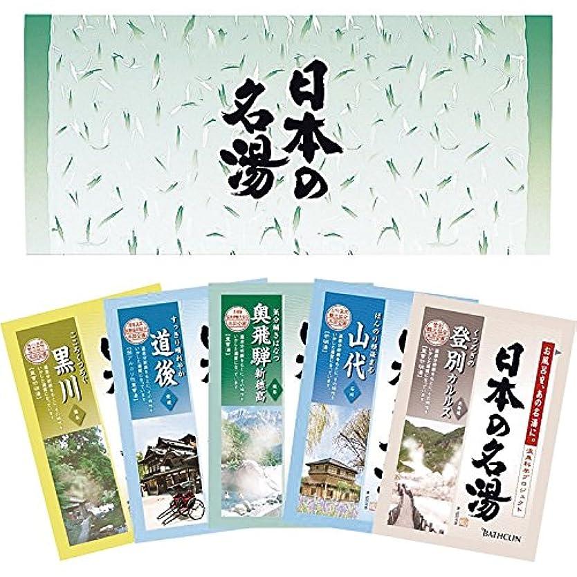 マウス品リダクターバスクリン 日本の名湯 5包セット 【にゅうよくざい ギフトセット あたたまる あったまる ぽかぽか つめあわせ 詰め合わせ アソート バス用品 お風呂用品 500】