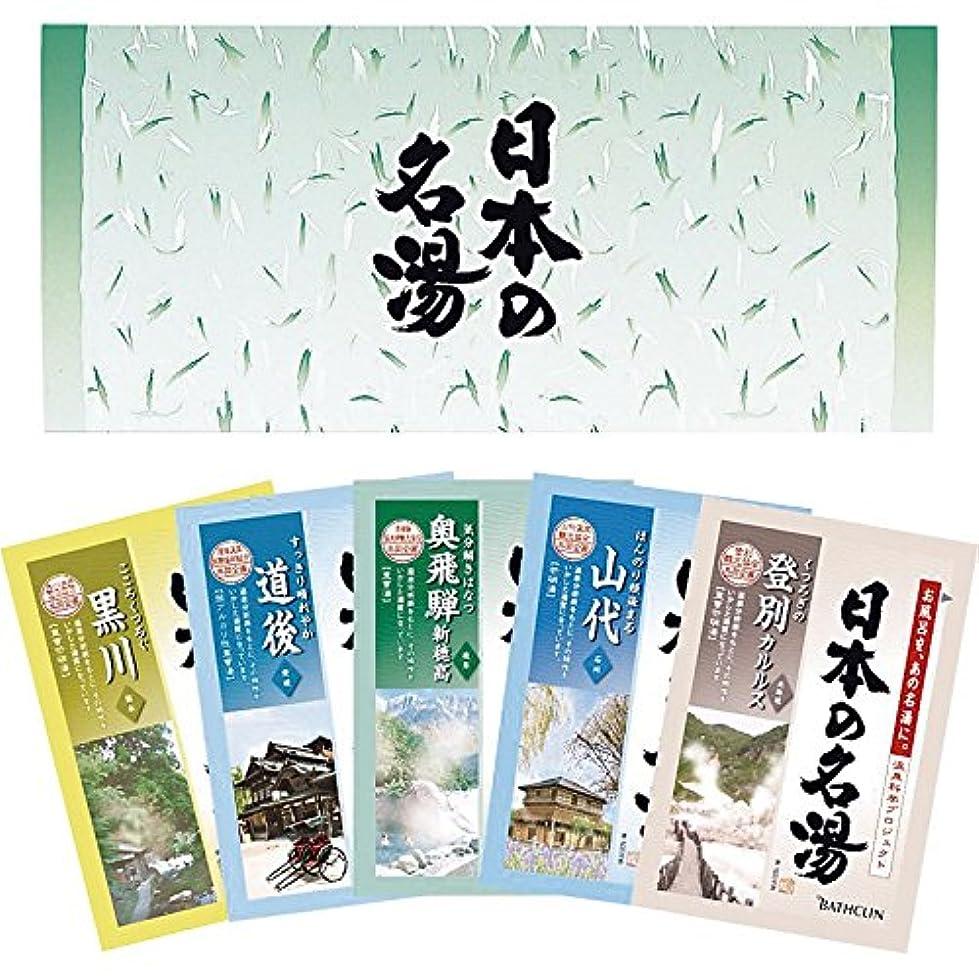 公接続された警告バスクリン 日本の名湯 5包セット 【にゅうよくざい ギフトセット あたたまる あったまる ぽかぽか つめあわせ 詰め合わせ アソート バス用品 お風呂用品 500】