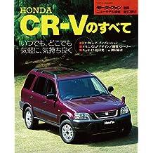 ニューモデル速報 第173弾 HONDA CR-Vのすべて