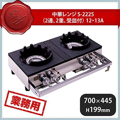 中華レンジ S-2225 (2連、2重、受皿付)都市ガス 12 13A (404153)