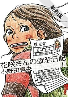 花咲さんの就活日記(1)【期間限定 無料お試し版】 (IKKI COMIX)