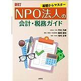新訂/基礎からマスター NPO法人の会計・税務ガイド